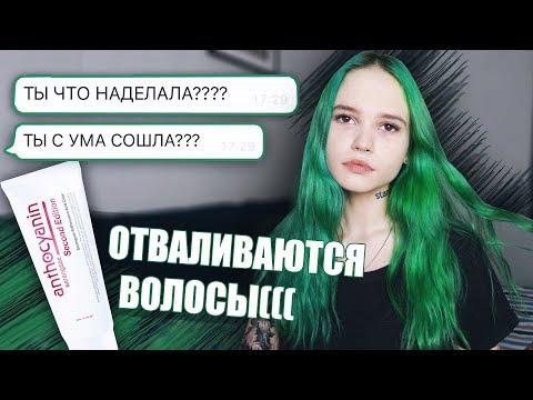 САМА КРАШУСЬ В ЗЕЛЕНЫЙ / реакция мамы на зеленые волосы