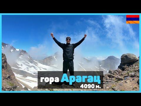Подъем на самую высокую гору в Армении