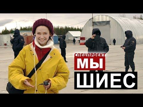 ШИЕС - Специальный проект МЫ / Косаткина