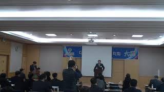 대전광역시주민자치회 정기총회