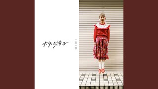 Provided to YouTube by TuneCore Japan 恋ってなんなんでしょね? · Rikako Ooya 一恋一会 ℗ 2020 LesProsentertainment Released on: 2020-08-05 Lyricist: ...