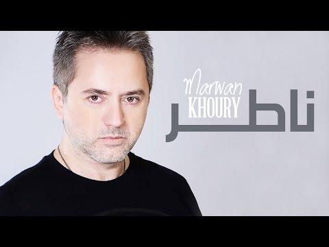 Marwan Khoury - Nater (Official Audio) - (مروان خوري - ناطر (النسخة الأصلية