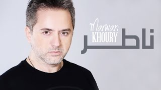 Marwan Khoury - Nater (Official Audio) - (????? ???? - ???? (?????? ???????