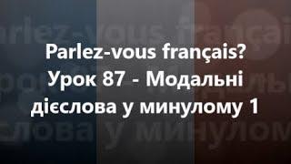 Французька мова: Урок 87 - Модальні дієслова у минулому 1