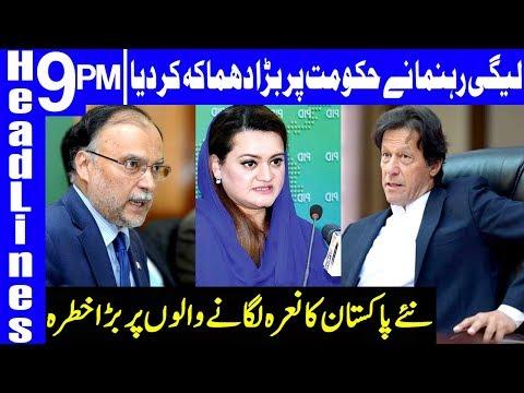 Biggest Threat for PTI Government   Headline & Bulletin 9 PM   07 February 2019   Dunya News