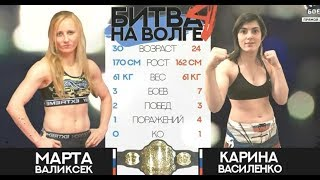 Karina Vasilenko vs. Marta Waliczek - (2018.05.11) - /r/WMMA
