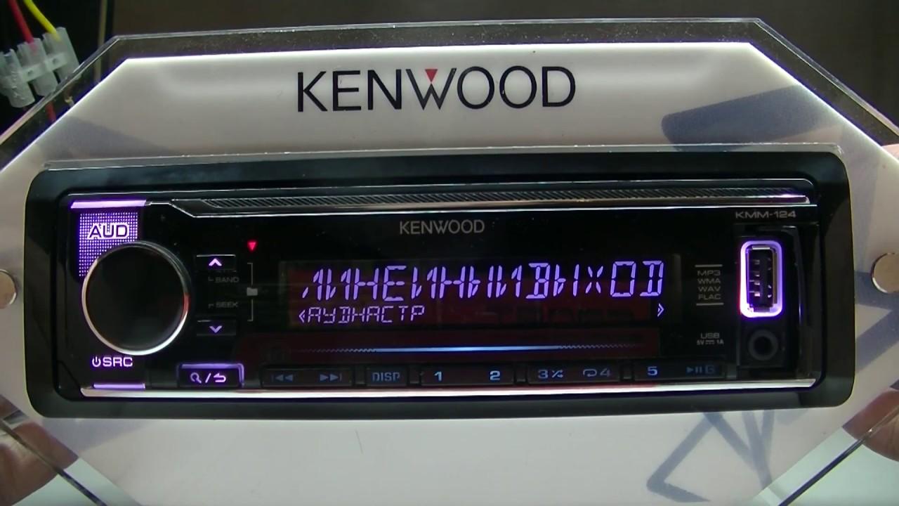 Kenwood Kmm 124