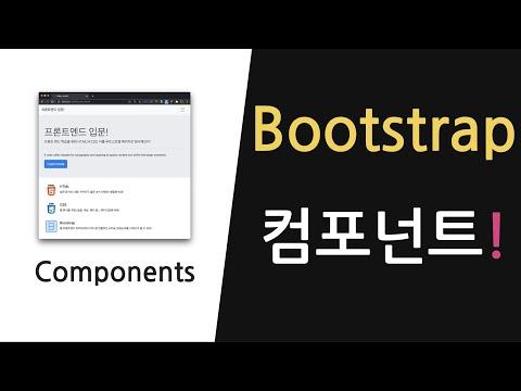 [HTML-CSS 실습 14] 부트스트랩 컴포넌트