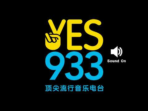 Lara梁心頤 & Steve蘇穩璋 on Singapore Radio YES93.3FM (FULL)