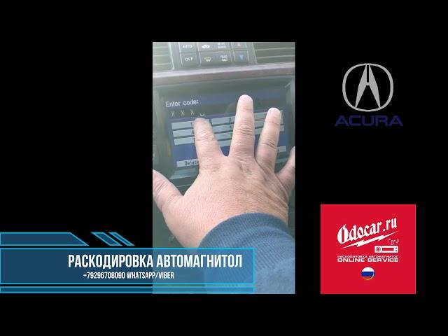 ACURA MDX раскодировка блока навигации.Видео-отчет заказчика.