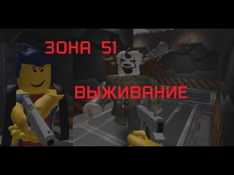 зона 51  ужастики в roblox  #мультики #длядетей #роблокс