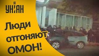 Люди отгоняют ОМОН в Барановичах