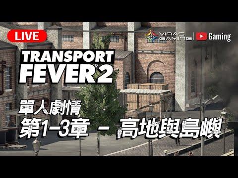 新少直播室 單人劇情 第一章 高地與島嶼 Transport Fever 2 #4
