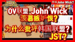 万国觉醒 OV John Wick羡慕嫉妒恨? 为什么批评韩国联盟JST? 因为进了决赛? 奥西里撕