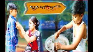 Being Human (Bengali Shortfilm)   Hoto Doridro ( হতদরিদ্র )   maa sad story By Singer Rasel