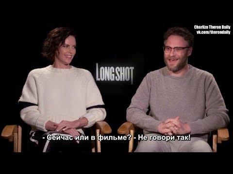 Шарлиз Терон и Сет Роген о фильме «Та ещё парочка»