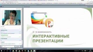 PowerPoint. Возможности приложения PowerPoint