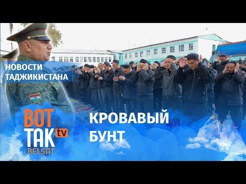 Кровавый бунт в таджикской тюрьме. Виноват ИГИЛ?