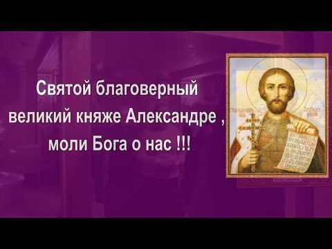 Величание святому благоверному великому князю  Александру Невскому