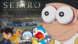 HRK - OPENING 1 สองไม่มี【SEKIRO】Ready to die more than twice (Piano Version) | Cover By HN_Cat