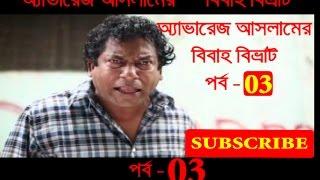 Average Aslam er Bibah Bivrat Part 03 Ft Mosharrof Karim