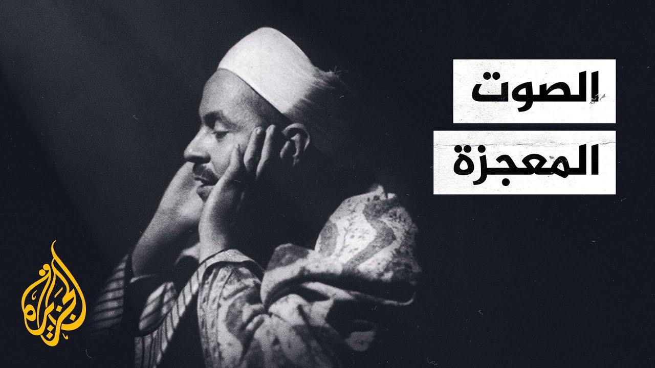 الصوت المعجزة.. في ذكرى وفاة الشيخ محمد رفعت  - نشر قبل 60 دقيقة