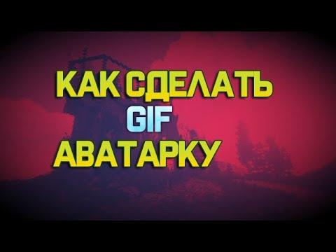 КАК СДЕЛАТЬ АНИМИРОВАННУЮ АВАТАРКУ/GIF/ГИФКУ