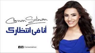 كارمن سليمان أنا فى انتظارك / Carmen Soliman Ana Fe Entzark