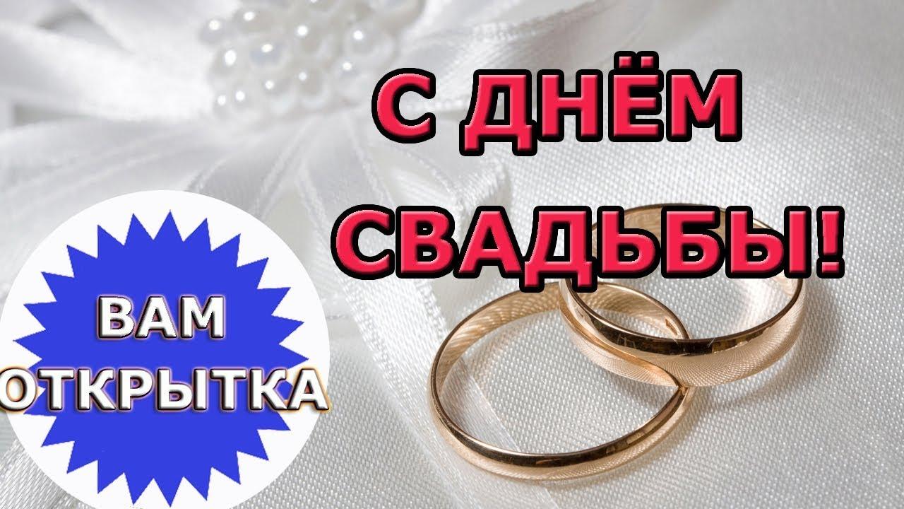 Поздравление мамы с законным браком