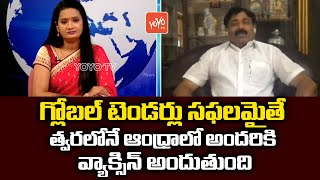 MLA Ravindranath Reddy Speaks About Vaccination In Andhra Pradesh | YS Jagan | AP News | YOYO TV
