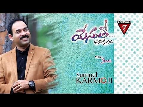 YESUTHO PRATHIKSHANAM Official Promo || Telugu Christian Audio CD || SAMUEL KARMOJI