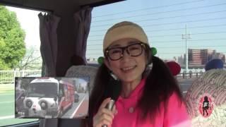 たまびの「いっぽ、二歩、散歩」~ぱんだバスの旅~2017年3月