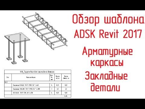 Shablon Adsk Revit 2017 06 Armaturnye Karkasy Zakladnye Detali Youtube