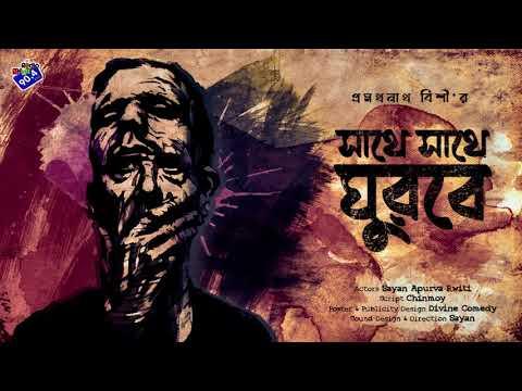 #RadioMilan | Sathe sathe ghurbe | Pramathanath Bishi | #horror #psychological