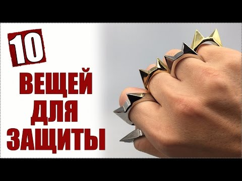 видео: 10 ВЕЩЕЙ ДЛЯ САМООБОРОНЫ С АЛИЭКСПРЕСС | 10 ВЕЩЕЙ ДЛЯ ЗАЩИТЫ + КОНКУРС