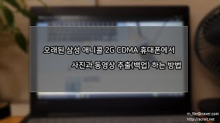 [추억찾기 프로젝트] 오래된 삼성 2G CDMA 피처폰…