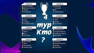 Кто реально может выйти из групп Лига Чемпионов, после 4 тура? Смотрим расписание и таблицы.