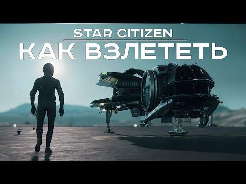 Как вызвать корабль и взлететь в Star Citizen | Обучение ч.3 | Перевод на русский