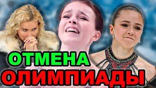 Олимпиада под большим вопросом Косторная удивила всех Акатьева и Самоделкина в Красноярске