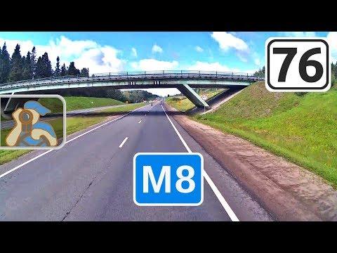 Трасса М8 на Москву. [ ✕ Ярославль - Ростов ]