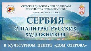 04072019 «Сербия с палитры русских художников»