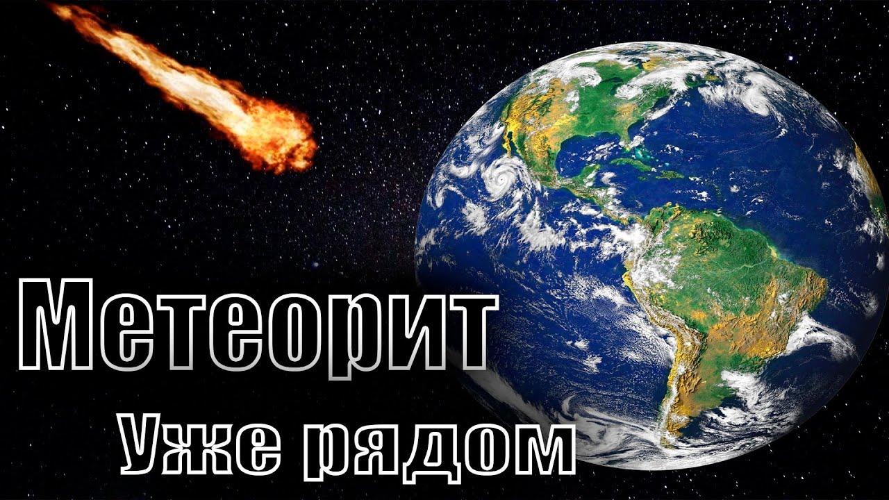 метеорит(астероид) летит на планету 2020 февраль - YouTube
