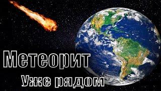 метеоритастероид летит на планету 2020 февраль
