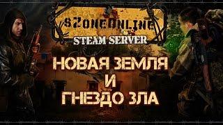 sZone-Online [Новая Земля и гнездо зла]