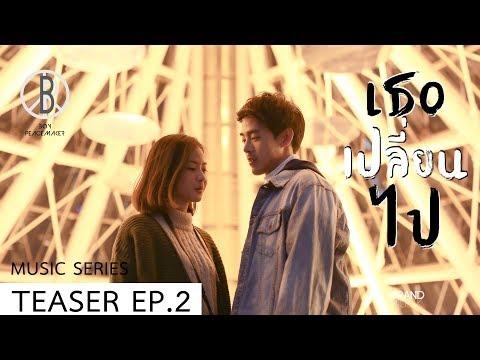 เธอเปลี่ยนไป : BOY PEACEMAKER [MUSIC SERIES EP.2]【OFFICIAL TEASER】
