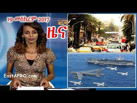 Eritrean News ( September 19, 2017) |  Eritrea ERi-TV