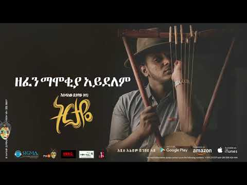 Esubalew Yetayew(የሺ) - Zefen Mamokiya Aydelm - New Ethiopian Music 2017[ Official Audio ]