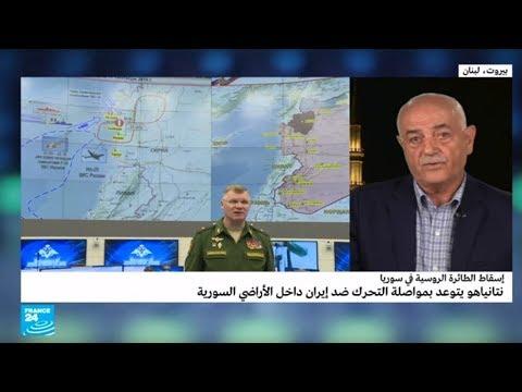 لماذا أخطأت الدفاعات السورية هدفها وأسقطت الطائرة الروسية؟  - نشر قبل 2 ساعة