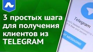 Как получать клиентов из #Telegram (#Телеграм) | 3 простых шага [Академия Лидогенерации]
