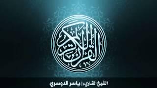 28. سورة القصص بصوت الشيخ ياسر الدوسري